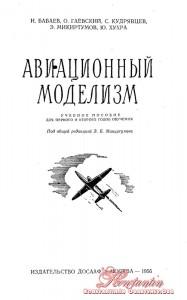 Авиационный моделизм. Бабаев Н., Гаевский О. и др.