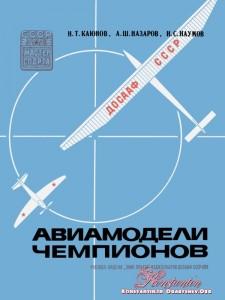 Авиамодели чемпионов. Н.Т.Каюков, А.Ш. Назаров, Н.С. Наумов