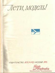 Лети, модель! Книга вторая. Б. Симаков