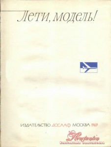 Лети, модель! Книга первая. Б. Симаков