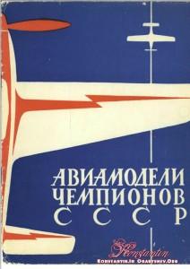 Авиамодели чемпионов СССР. Лебединский М.С.