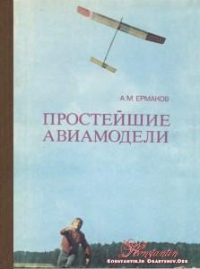 Простейшие авиамодели. А.М. Ермаков