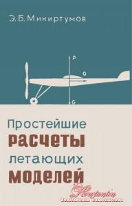 Простейшие расчеты летающих моделей