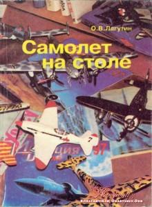 Самолет на столе (издание второе). О.В. Лагутин