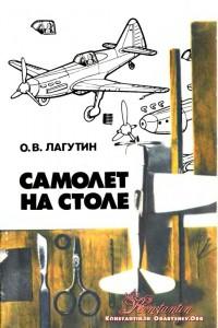 Самолет на столе. О.В. Лагутин
