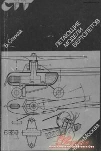Летающие модели вертолетов. Спунда Б.