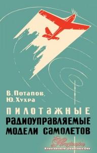 Пилотажные радиоуправляемые модели самолетов