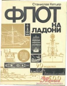 Флот на ладони. Станислав Катцер