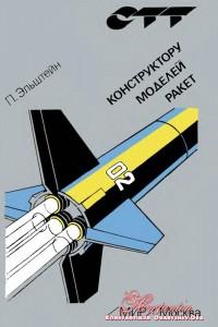 Конструктору моделей ракет. П. Эльштейн