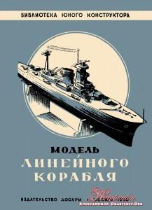 Модель линейного корабля. Александрова А.