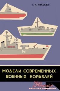 Модели современных военных кораблей. Михайлов М.А.