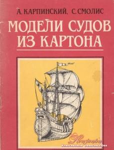 Модели судов из картона. Карпинский А., Смолис С.