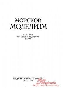 Морской моделизм. Л. М. Кривоносов