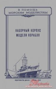 Наборный корпус модели корабля
