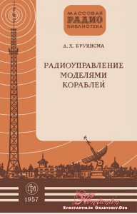 Радиоуправление моделями кораблей