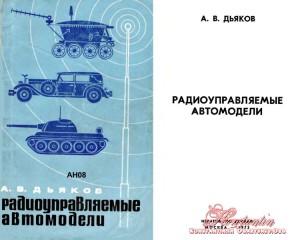 Радиоуправляемые автомодели