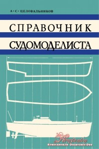 Справочник судомоделиста. Часть 1.