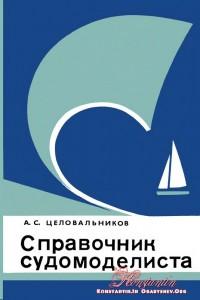 Справочник судомоделиста. Часть 2.