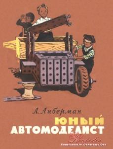 Юный автомоделист. Л.М.Либерман