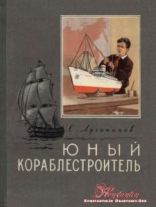 Юный кораблестроитель. Лучининов С.