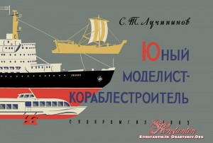 Юный моделист-кораблестроитель. Лучининов С.Т.