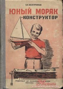Юный моряк — конструктор. А. А. Бескурников
