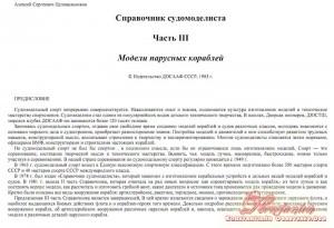 Справочник судомоделиста. Часть 3.