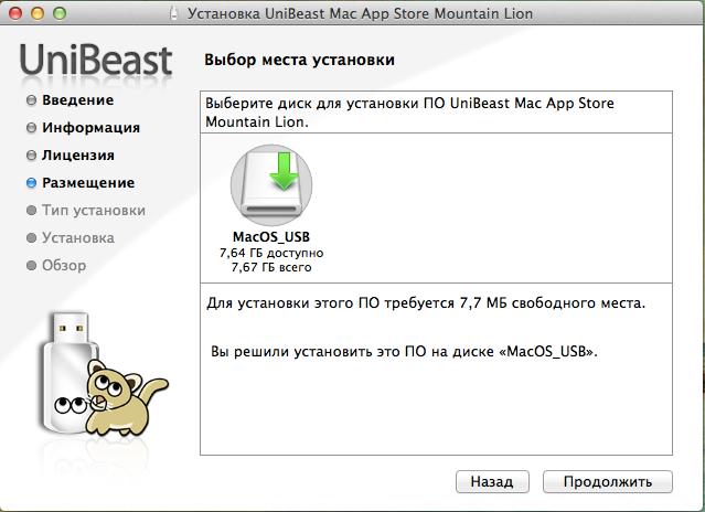 Как сделать загрузочную флешку на mac os для windows