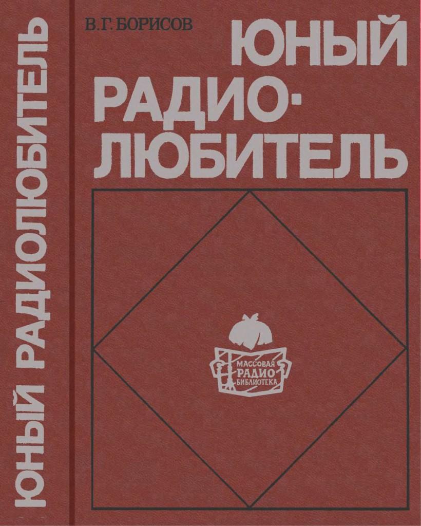 Книга юного радиолюбителя скачать