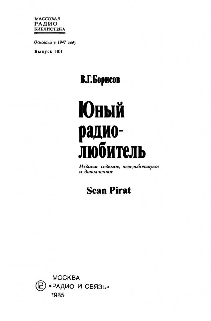 Юный радиолюбитель (6-е изд. ). Борисов в. Г.