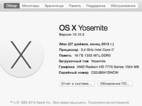 Mac OS Yosemite 10.10.3 и Radeon HD7770