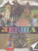 Журнал Левша