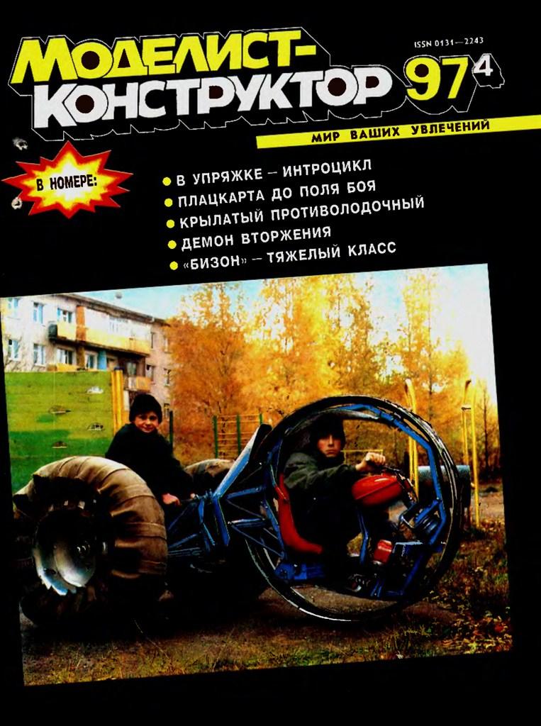 Журнал моделист конструктор 1997 год