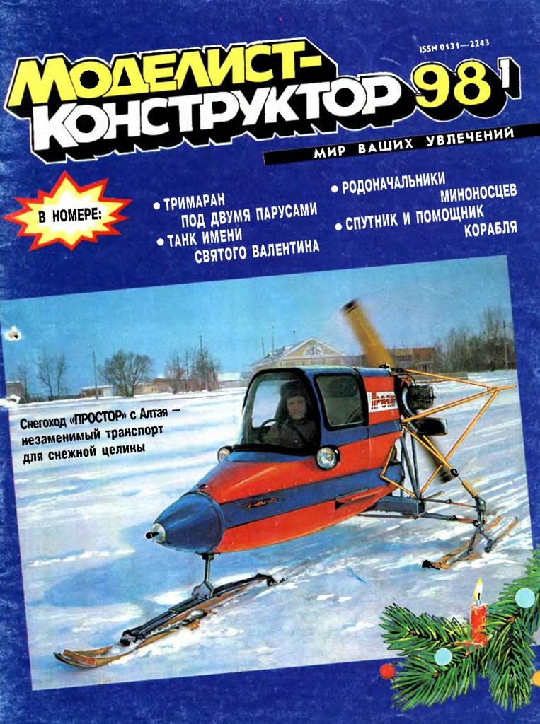 modelist-konstruktor-1998-01.jpg