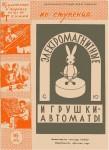 dlja-umelyh-ruk-1960-16elektromagnitnye-igrushki-avtomaty.jpg