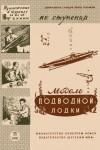 junyj-tehnik-dlja-umelyh-ruk-1959-11-model-podvodnoj-lodki-perejaslavcev-a.f_._konstantin_.indjvu_.jpeg