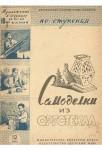 junyj-tehnik-dlja-umelyh-ruk-1959-12-samodelki-iz-orgstekla-goslavskaja-t.p_._konstantin_.in_.jpeg