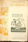 junyj-tehnik-dlja-umelyh-ruk-1959-21-uhod-za-velosipedom-sedov-a.v_._konstantin_.in_.jpeg