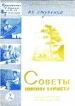 junyj-tehnik-dlja-umelyh-ruk-1960-07-073-sovety-junomu-turistu_konstantin.in_.jpeg