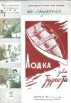 junyj-tehnik-dlja-umelyh-ruk-1960-10-076-lodka-dlja-turista_konstantin.in_.jpeg