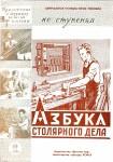 junyj-tehnik-dlja-umelyh-ruk-1960-19-085-azbuka-stoljarnogo-dela_konstantin.in_.jpeg