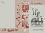 junyj-tehnik-dlja-umelyh-ruk-1960_01-laboratorija-junogo-fizika-vypusk-vtoroj-sokolova_e_n_konstantin.in_.jpeg