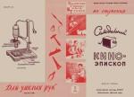 junyj-tehnik-dlja-umelyh-ruk-1960_02-samodelnyj-kinoepiskop-vypusk-pervyj-mizonov_b_a_konstantin.in_.jpeg