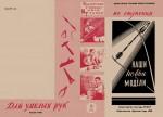junyj-tehnik-dlja-umelyh-ruk-1960_05-nashi-novye-modeli-rakety-dragunov_g_b_konstantin.in_.jpeg