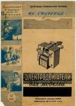 junyj-tehnik-dlja-umelyh-ruk-1960_17-elektrodvigateli-dlja-modelej-stahurskij_a_e-red_konstantin.in_.jpeg