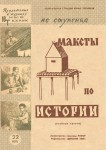 junyj-tehnik-dlja-umelyh-ruk-1960_22-makety-po-istorii-zavade_a_s_konstantin.in_.jpeg