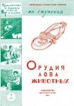junyj-tehnik-dlja-umelyh-ruk-1961-07-097_konstantin.in_.jpeg