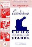 junyj-tehnik-dlja-umelyh-ruk-1961-08-098_konstantin.in_.jpeg