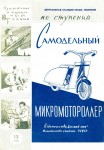 junyj-tehnik-dlja-umelyh-ruk-1961-13-103_konstantin.in_.jpeg