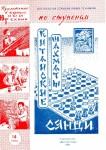 junyj-tehnik-dlja-umelyh-ruk-1961-14-104_konstantin.in_.jpeg
